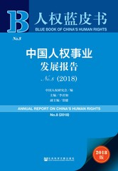 ANNUAL REPORT ON HUMAN RIGHTS No.8(2018)