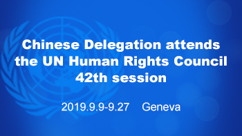 Chinese Delegation attends the UN Human Rights Council 42th session