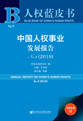 ANNUAL REPORT ON HUMAN RIGHTS No.9(2019)