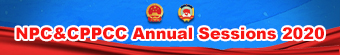 NPC&CPPCC Annual Sessions 2020