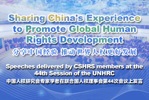 Sharing China's Experience to Promote Global Human Rights Development